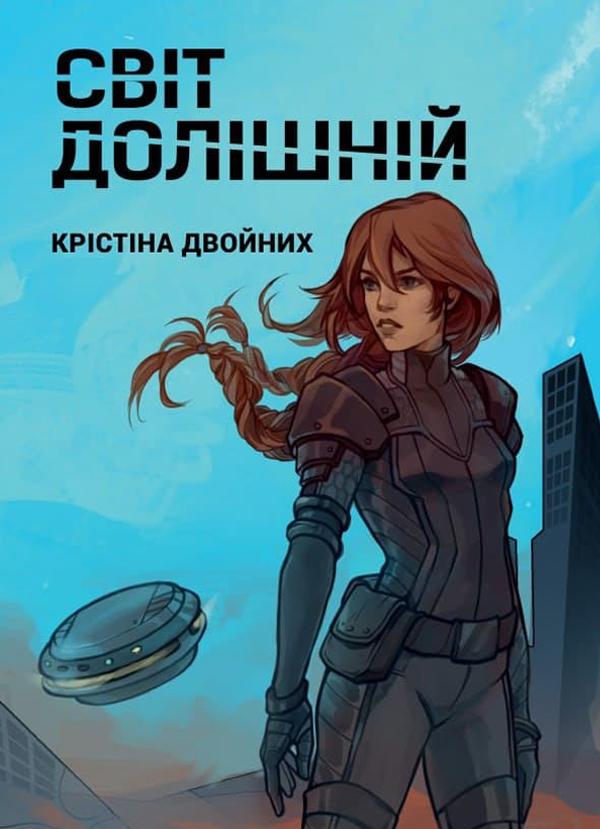 Крістіна Двойних. Світ Долішній книга українською