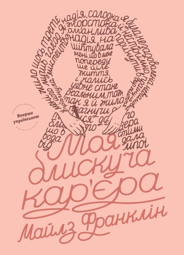 Роман українською Моя блискуча кар'єра.